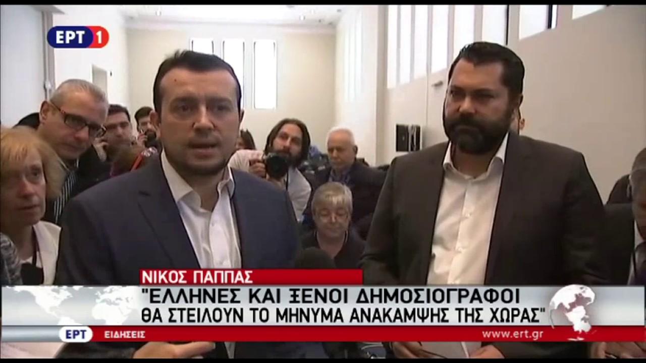 Ν. Παππάς: Έλληνες και ξένοι δημοσιογράφοι θα στείλουν το μήνυμα ανάκαμψης της χώρας