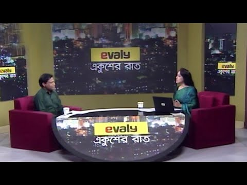 Ekusher Raat || বিষয়: অক্সফোর্ডের ভ্যাকসিন || 15 September 2020 || ETV Talk Show