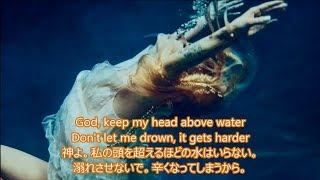 洋楽 和訳 Avril Lavigne - Head Above Water