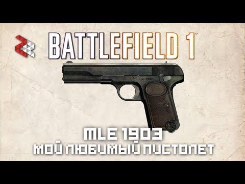 ПИСТОЛЕТ MLE 1903 | BATTLEFIELD 1
