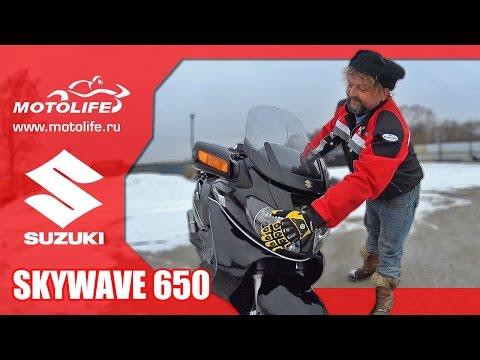 Suzuki skywave 650 burgman an650 638 см3 фотография