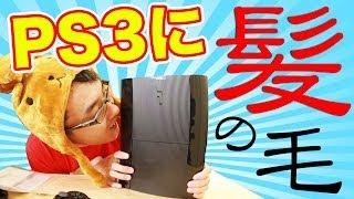【悲報】プレステ3開封したら髪の毛が入ってた... / SONY PlayStation3