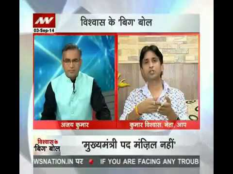 Aap - Aam Aadmi Party (AAP) leader Kumar Vishwas has demanded whopping Rs 21 crore from the producers of Bigg Boss 8 as fee for his participation. News Nation Netw...