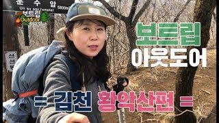 [김천 황악산] 보트립 아웃도어 3회
