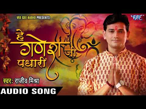 Video 2017 का सबसे हिट गणेश भजन - Rajeev Mishra - Hey Ganesh Ji Padhari - Bhojpuri Hit Ganesh Bhajan download in MP3, 3GP, MP4, WEBM, AVI, FLV January 2017