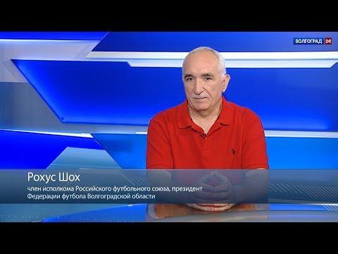 Рохус Шох, член исполкома Российского футбольного союза, президент Федерации футбола Волгоградской области