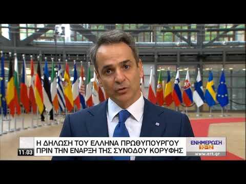 Η δήλωση του 'Ελληνα πρωθυπουργού πριν την έναρξη της συνόδου κορυφής | 17/07/20 | ΕΡΤ
