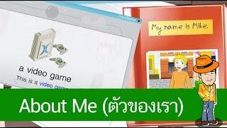 สื่อการเรียนการสอน About Me เกี่ยวกับตัวเรา ป.4 ภาษาอังกฤษ