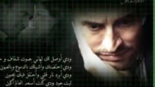 كاظم الساهر - بالهداوة Kazem Al Saher