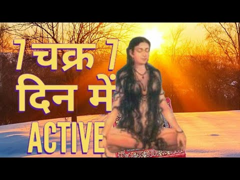 7Chakr Active karne ka 1 Master Mantra.(Part 1)