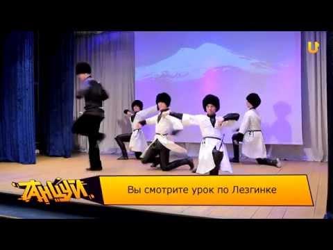 Лезгинка: танцуют любители. Обучающее видео.
