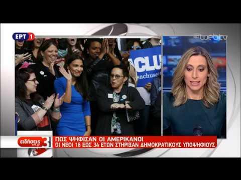 ΗΠΑ: Μετ' εμποδίων ο Τραμπ στη Βουλή-Με άνεση στη Γερουσία | 7/11/18 | ΕΡΤ