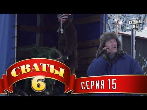 Сваты 6 (6-й сезон, 15-я серия) (видео)