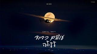 הזמר חשמל ליאור נרקיס - בסינגל חדש - עושים כבוד ללילה