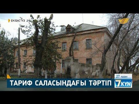 Павлодар тариф