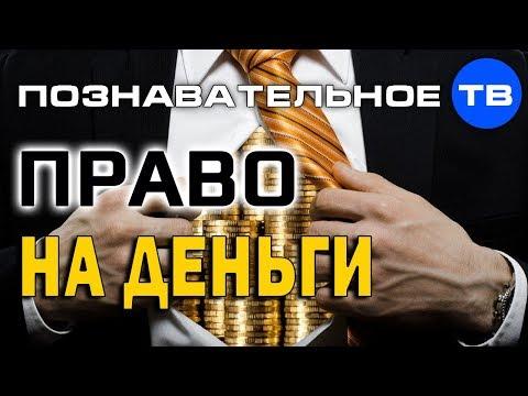 Право на деньги (Познавательное ТВ Дмитрий Мыльников) - DomaVideo.Ru