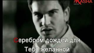 Боднарчук Василий - Серебром дождей (karaoke)