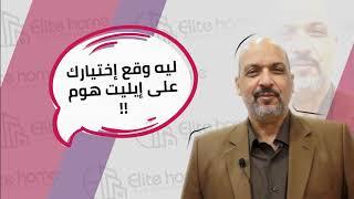 المستشار محمود واختياره للحي الثالث بيت الوطن