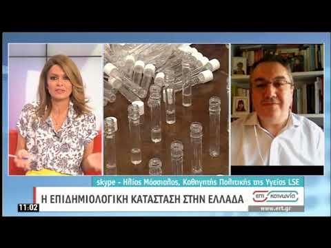 Ο Ηλίας Μόσιαλος στην ΕΡΤ | 26/06/2020 | ΕΡΤ
