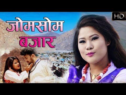 (Jomsom Bazar जोम्सोम बजार by Amar Bishowkarma & Swarupa Rasaili    New Lok Dohori Song 2075 / 2018 - Duration: 8 minutes, 39 seconds.)