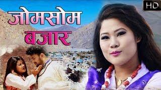 Jomsom Bazar - Amar Bishowkarma & Swarupa Rasaily
