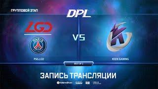 PSG.LGD vs Keen Gaming, DPL Season 6 Top League, bo2, game 2 [Mila & Inmate]