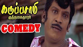 Video Karuppusamy Kuththagaithaarar movie full Comedy Scenes | Vadivelu comedy scenes | Tamil Movie comedy MP3, 3GP, MP4, WEBM, AVI, FLV Agustus 2018