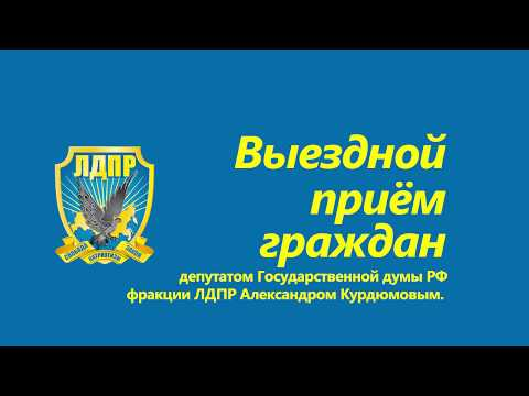 Выездной приём граждан депутата ГД РФ Курдюмова А. Б.