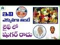 షుగర్ వ్యాధి రాకుండాఉండాలంటే ఏ కూరలు తినాలి Dr Manthena Satyanarayana raju videos Health Mantra