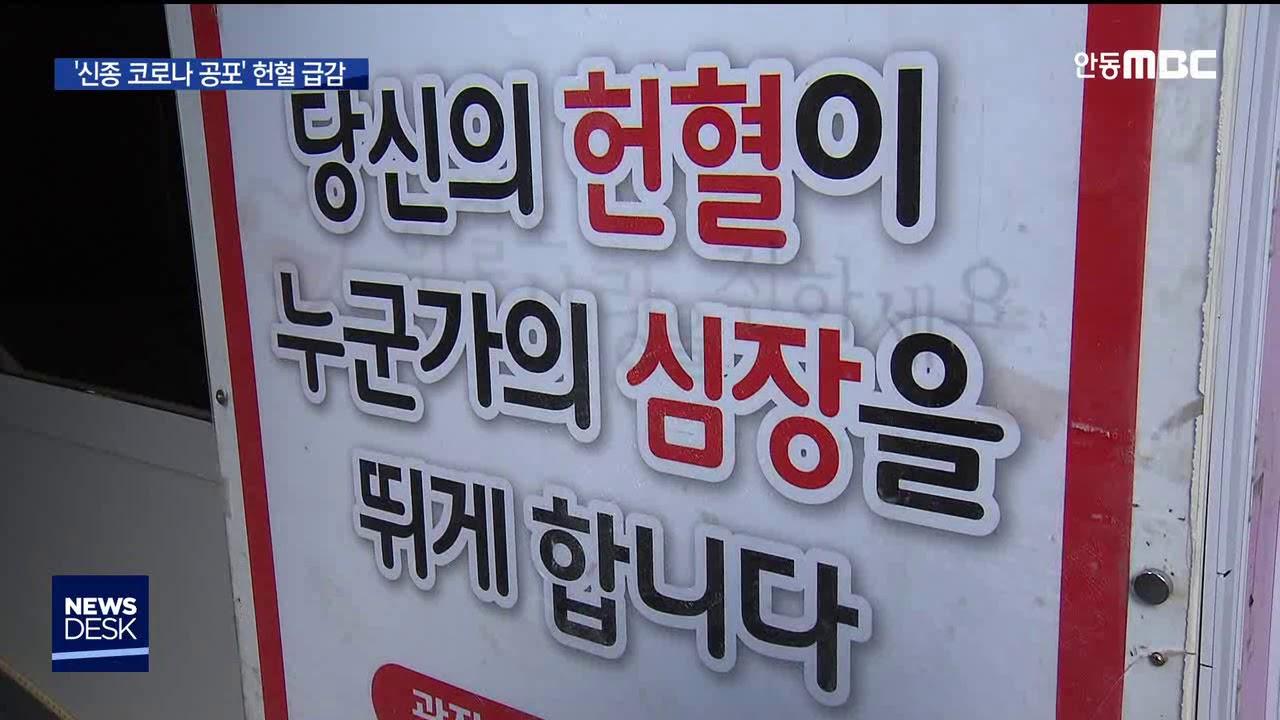 R]'신종코로나 공포' 헌혈 안 해..혈액량 하루치 남아