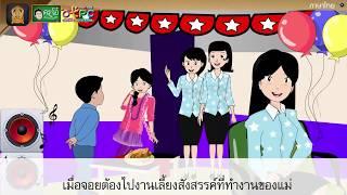 สื่อการเรียนการสอน การแสดงความคิดเห็นเรื่องออมไว้กำไรชีวิต ป.4 ภาษาไทย