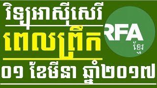 Khmer Radio Free Asia For Morning News On 01 March 2017 at 5:30AM | Khmer News Today 2017