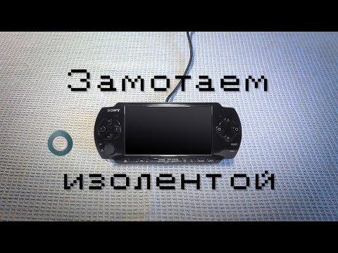 Замотаем Изолентой Sony PSP