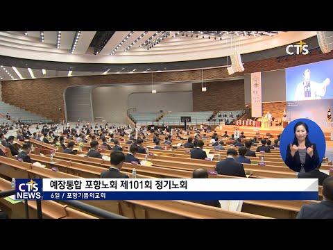 [CTS뉴스] 예장 통합 포항노회 제101회 정기노회 (201008)