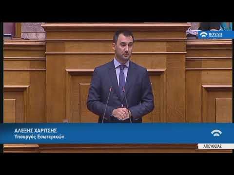 Α.Χαρίτσης(Υπ.Εσωτερικών)(Ψήφος εμπιστοσύνης)(10/05/2019)