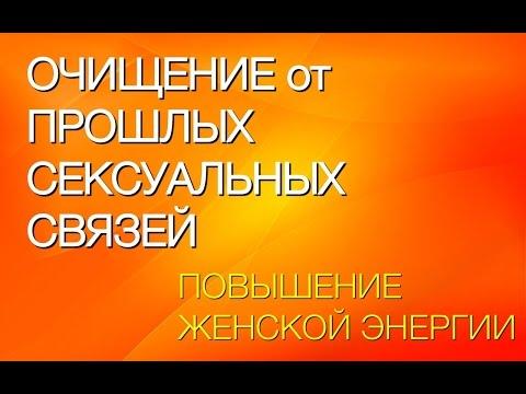 Чистка от прошлых сексуальных связей / Повышение женской энергии - DomaVideo.Ru