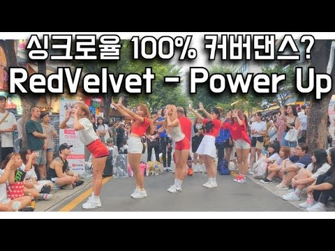 [KPOP IN PUBLIC] 싱크로율 100% ?! 레드벨벳 (RedVelvet) - Power Up (파워업) Cover Dance 커버댄스 I 4K