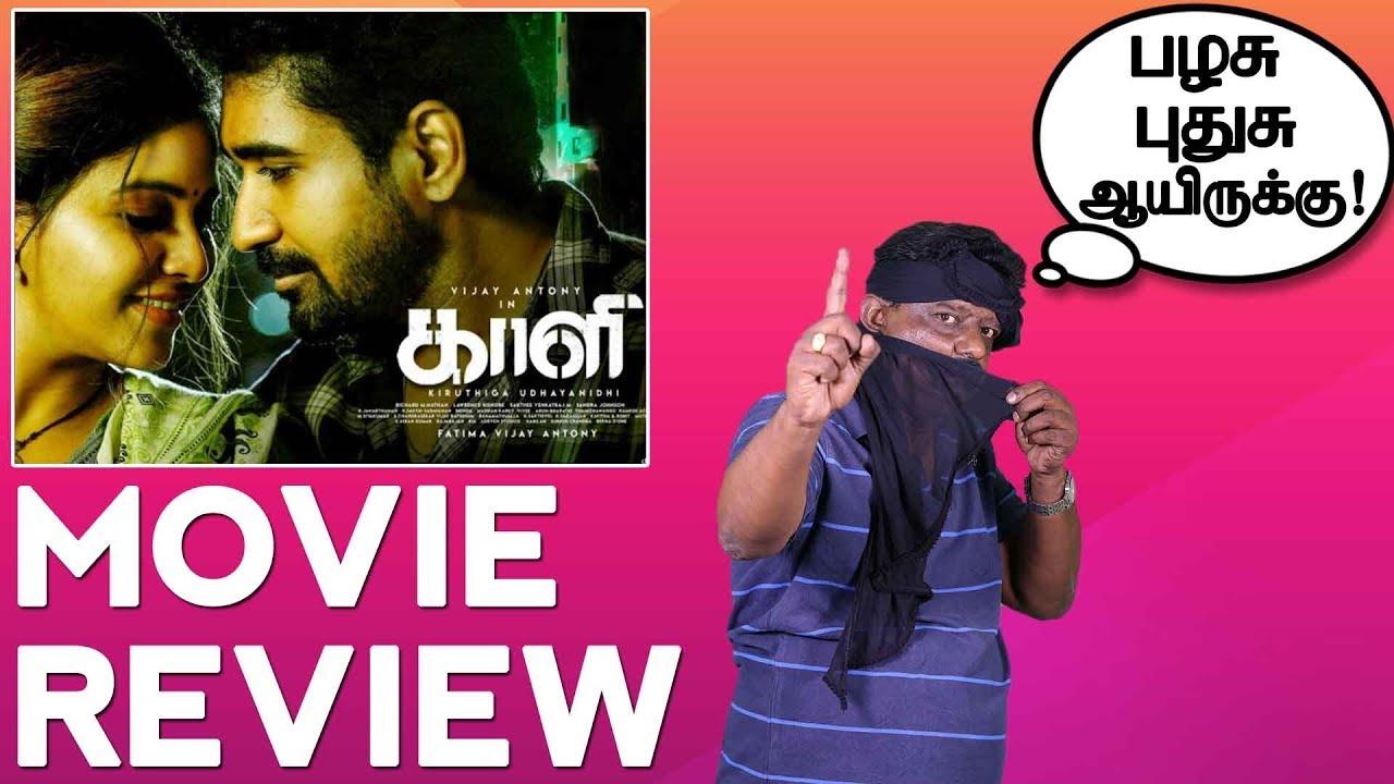 Kaali Movie Review | Vijay Antony | Kiruthiga Udhayanidhi | Vijay Antony Film Corporation