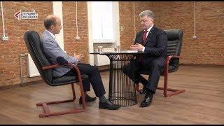 Петро Порошенко про Помісну Церкву, вибори та про зміни до Конституції