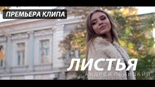 Андрей Леницкий Дышу тобой retronew