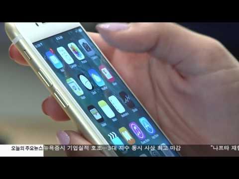 애플 '지문·손가락 압력' 911 전화 특허 7.19.17 KBS America News