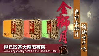 KINGS PASTRY TV COMMERCIAL - CANTONESE