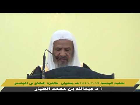 ظاهرة الطلاق في المجتمع - خطبة الجمعة 19- 2- 1441هـ