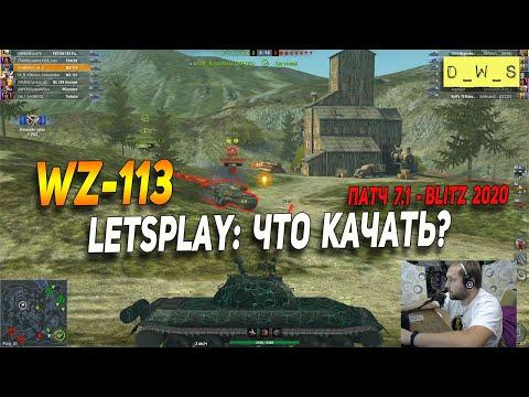 WZ-113  - LetsPlay - что качать в Wot Blitz | D_W_S