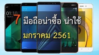 Video 7 มือถือน่าซื้อ น่าใช้ มกราคม 2561 MP3, 3GP, MP4, WEBM, AVI, FLV Februari 2018