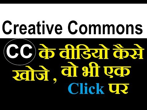 How to find creative commons videos on youtube ? | Hindi/हिंदी