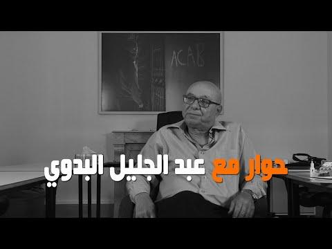 حوار مع الخبير الإقتصادي عبد الجليل بدوي حول إدارة الحكومة لأزمة كورونا