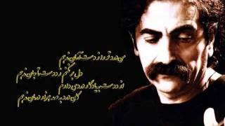 Shahram Nazeri Yadegar Doost -شهرام نظری - یادگار دوست
