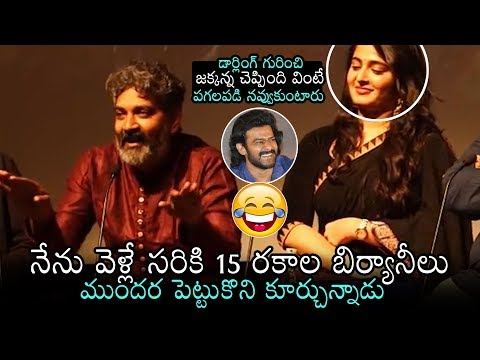 S.S.Rajamouli Most Funny Words About Prabhas | Bahubali | Anushka shetty