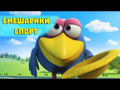 Смешарики 3D. Спорт - Так и делай (Новая ПРЕМЬЕРНАЯ серия 2017) - DomaVideo.Ru